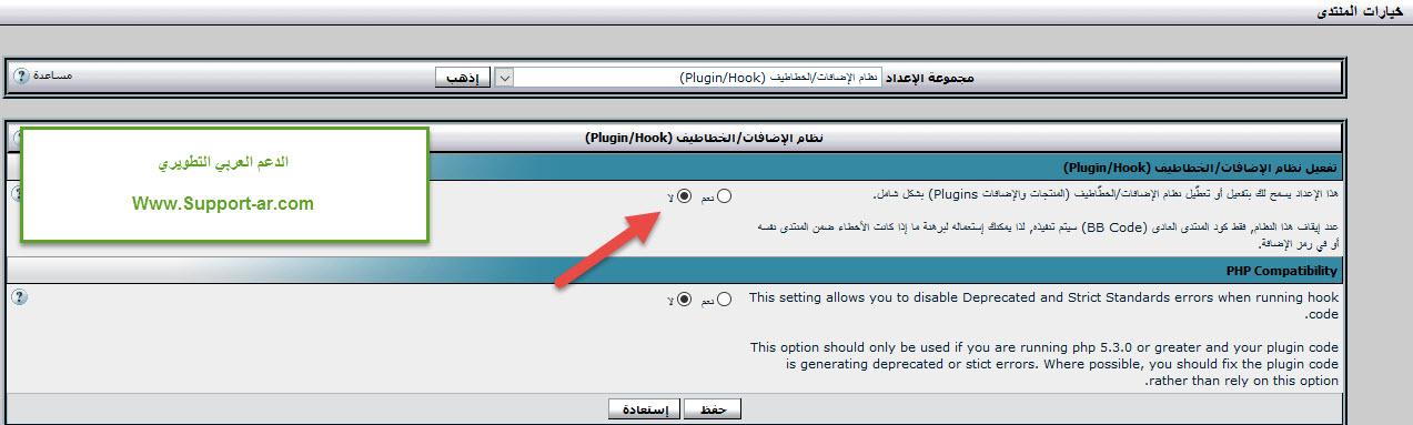 شرح تعطيل او تفيعل الهاكات من لوحة تحكم المشرف العام do.php?imgf=1490303355811.jpg