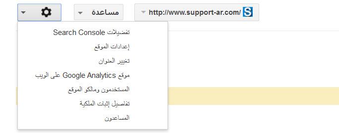 شرح تغير الدومين الى دومين اخر واعلام جوجل بذلك google.com/webmasters do.php?imgf=1491661647171.jpg