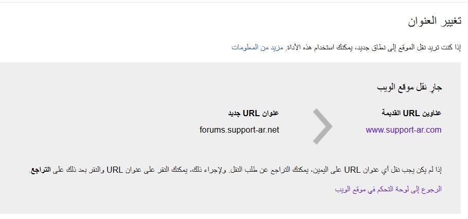 شرح تغير الدومين الى دومين اخر واعلام جوجل بذلك google.com/webmasters do.php?imgf=1491662013861.jpg