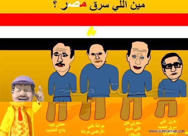 مع كرمبو ياتري مين الا سرق مصر .. ؟! support-ar.com-04b100051b.jpg