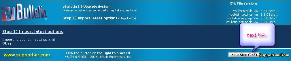 شرح بالصور ترقية المنتدى من 3.7 الى 3.8 بالتفصيل من الدعم العربى التطويرى support-ar.com-11f1628b56.jpg