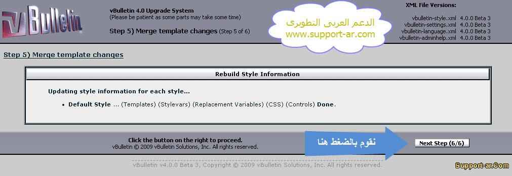 شرح الترقيه من النسخه الثالثه الى النسخه الرابعه , شرح بالصور support-ar.com-20cb3639db.jpg