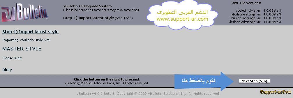 شرح الترقيه من النسخه الثالثه الى النسخه الرابعه , شرح بالصور support-ar.com-6d9cb64952.jpg