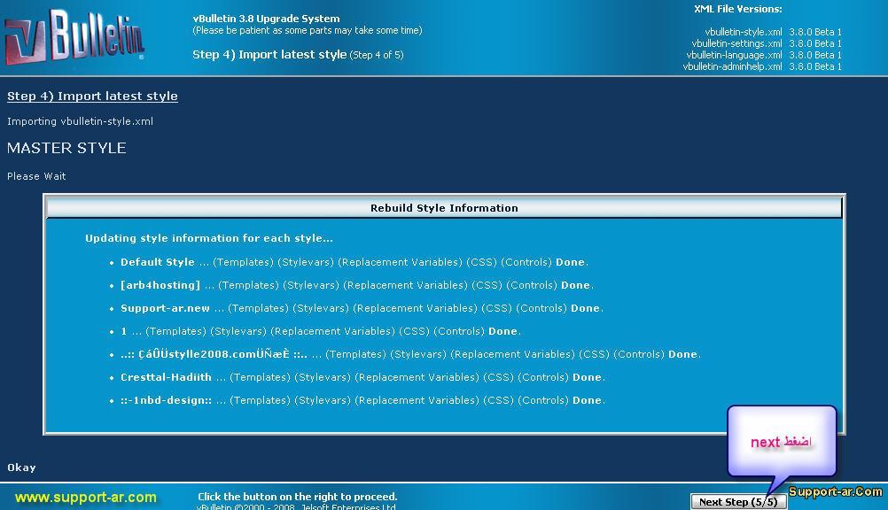 شرح بالصور ترقية المنتدى من 3.7 الى 3.8 بالتفصيل من الدعم العربى التطويرى support-ar.com-6da6ff9d80.jpg