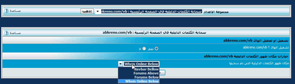 هاك سحابة الكلمات الدليلية في رئيسية المنتدي support-ar.com-767b221c9a.jpg