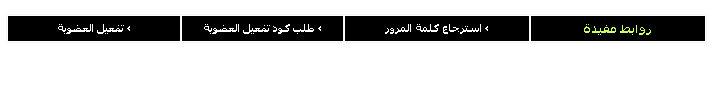 [كود] روابط مفيدة-استعادة كلمة المرور-طلب كود تفعيل العضوية-تفعيل العضوية support-ar.com-a09924ec2f.jpg
