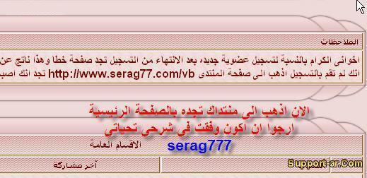 شرح وضع ملاحظة داخل منتداك للنسخ vb 3.7.0 support-ar.com-a7a5daf75d.jpg