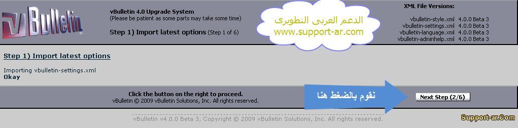 شرح الترقيه من النسخه الثالثه الى النسخه الرابعه , شرح بالصور support-ar.com-bdac763274.jpg