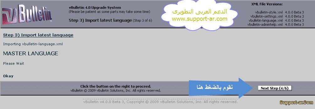 شرح الترقيه من النسخه الثالثه الى النسخه الرابعه , شرح بالصور support-ar.com-c9cb38052c.jpg