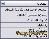 شرح الترقيه من النسخه الثالثه الى النسخه الرابعه , شرح بالصور support-ar.com-cde3f94ce5.jpg