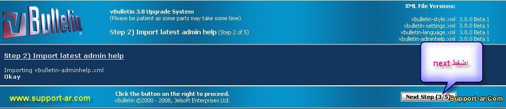 شرح بالصور ترقية المنتدى من 3.7 الى 3.8 بالتفصيل من الدعم العربى التطويرى support-ar.com-ce45890033.jpg