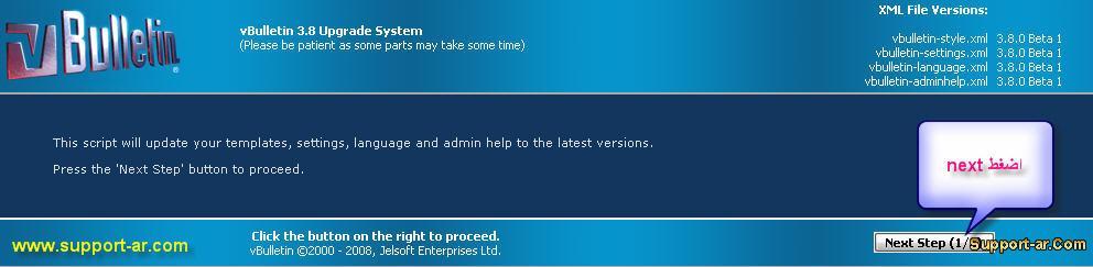 شرح بالصور ترقية المنتدى من 3.7 الى 3.8 بالتفصيل من الدعم العربى التطويرى support-ar.com-cf0a218b6a.jpg