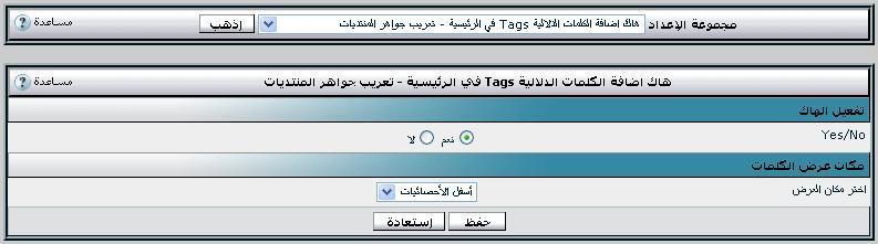[Product] : هاك اضافة الكلمات الدلالية Tags في الرئيسية للنسخه 3.8 support-ar.com-dc4299d768.jpg