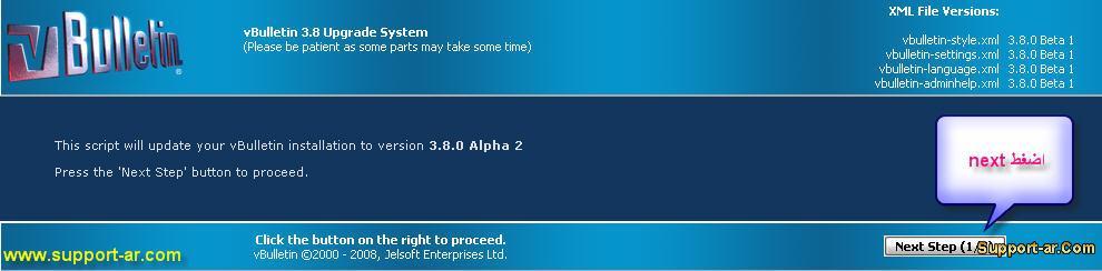 شرح بالصور ترقية المنتدى من 3.7 الى 3.8 بالتفصيل من الدعم العربى التطويرى support-ar.com-ea66edcfdf.jpg