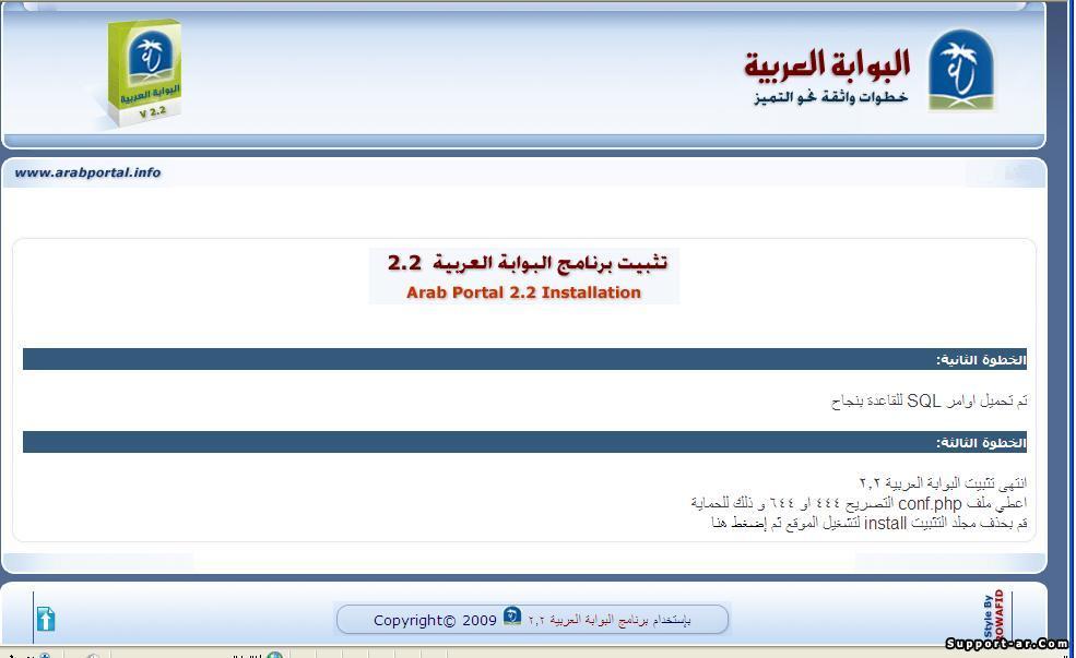 ����� ������� ������� arabportal 2.2
