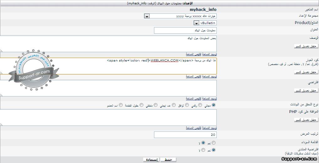 [الدرس الثالث] إنشاء إعدادات الهاك (تشغيل، تعطيل، المجموعات المسموحة ...) b796d853bb.png